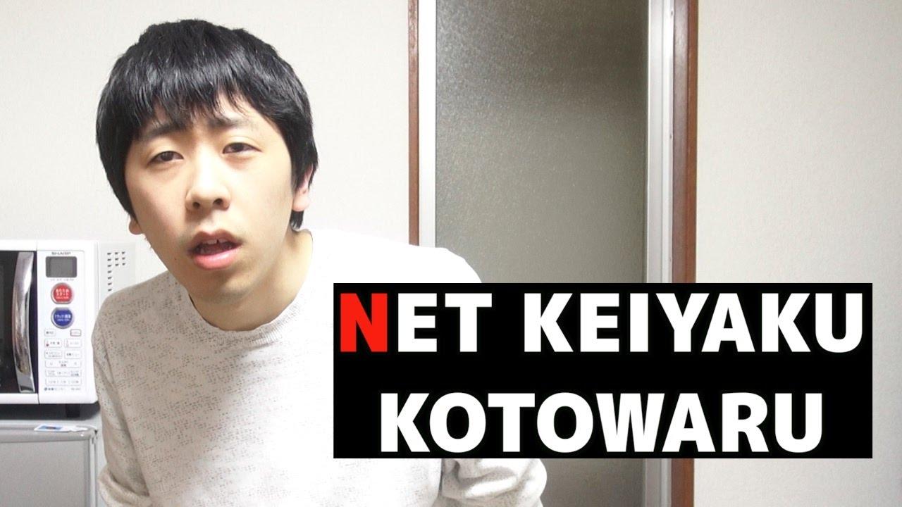 ネット契約の断り方 - YouTube