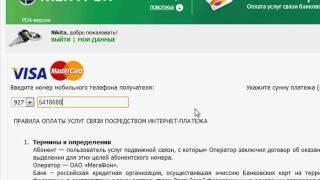 Система приема платежей на сайте MegaFon.ru (10/18)(http://www.teachvideo.ru/ - тысячи обучающих роликов на нашем сайте бесплатно! Вы можете провести оплату услуг мобиль..., 2010-09-30T15:21:50.000Z)