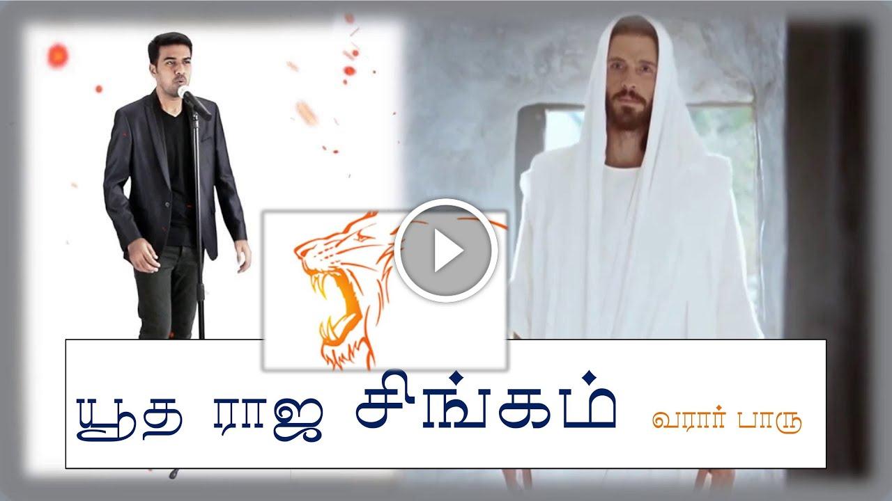 Paaru Paaru Enga Yudha Raja – பாரு பாரு பாரு எங்க யூத ராஜ சிங்கம்