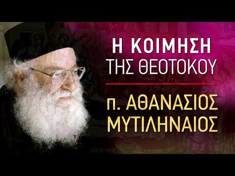 Η Κοίμηση της Θεοτόκου - π. Αθανάσιος Μυτιληναίος