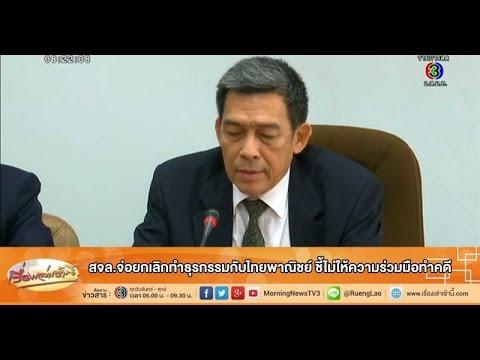 เรื่องเล่าเช้านี้ สจล.จ่อยกเลิกทำธุรกรรมกับไทยพาณิชย์ ชี้ไม่ให้ความร่วมมือทำคดี (23 ม.ค.58)