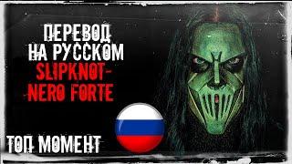 Slipknot - Nero Forte (НА РУССКОМ)