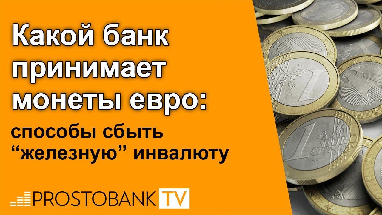 банки где принимают монеты