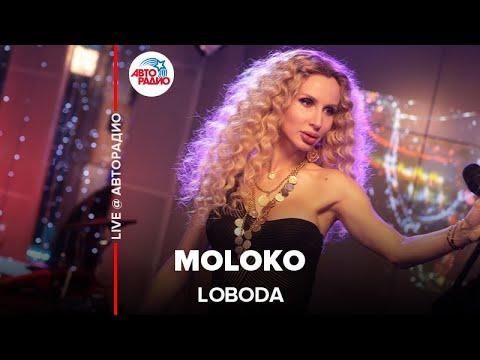 Премьера! LOBODA - moLOko (LIVE @ Авторадио)