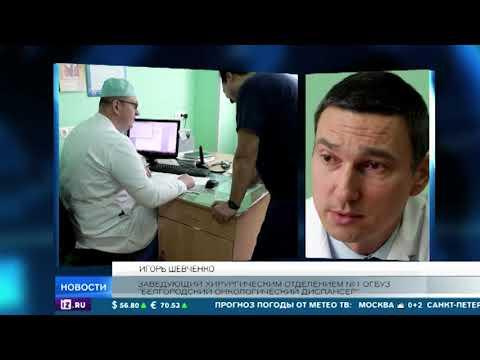 В Белгороде начал работу уникальный онкоцентр