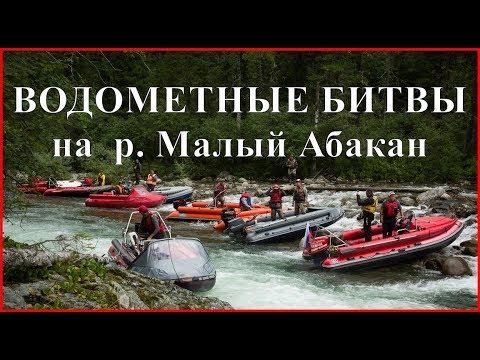 На ВОДОМЕТНЫХ ЛОДКАХ по горным рекам Сибири - путешествие и экстрим на порогах Малого Абакана