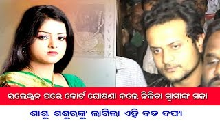 After Election - Nikita Odia Actor Latest Update News