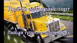Стетфорд Грузовые перевозки(, 2014-09-05T14:09:53.000Z)