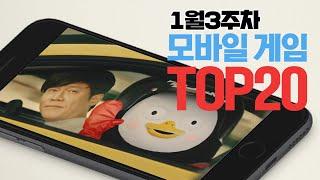 모바일게임순위 TOP20 21년1월3주차 (Weekly…