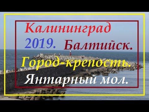 Укрепления балтийского променада.Шторм.Калининград.Балтийск.