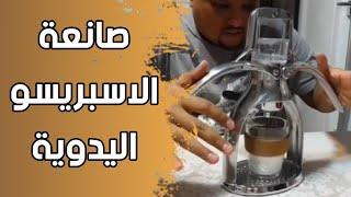 تجربة صانعة الاسبريسو ROK Espresso Maker