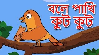 বলে পাখি কুট কুট - Bangla Rhymes | Bangla Cartoon | Bangla Chora বাংলা ছড়া | Rhymes In Bangla