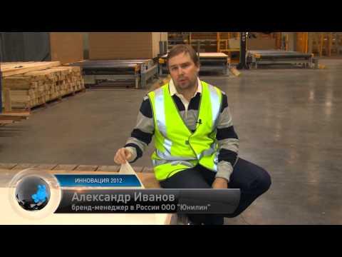 завод ЮНИЛИН производство ламината Quick Step