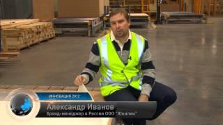 завод ЮНИЛИН производство ламината Quick Step(, 2013-11-06T18:03:17.000Z)