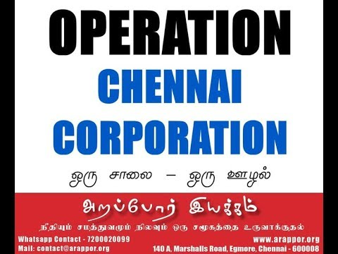 Kollaiyane veliyeru - Operation Chennai Corporation Expose 1 - YouTube