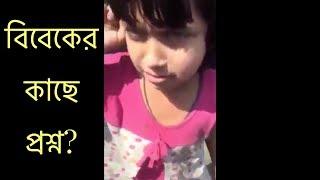 Download Video দেখুণ  ৬ বছরের ছোটো বাচ্চা মেয়েকে ধর্ষণের চেষ্টা ?? Bangladeshi latwest news MP3 3GP MP4