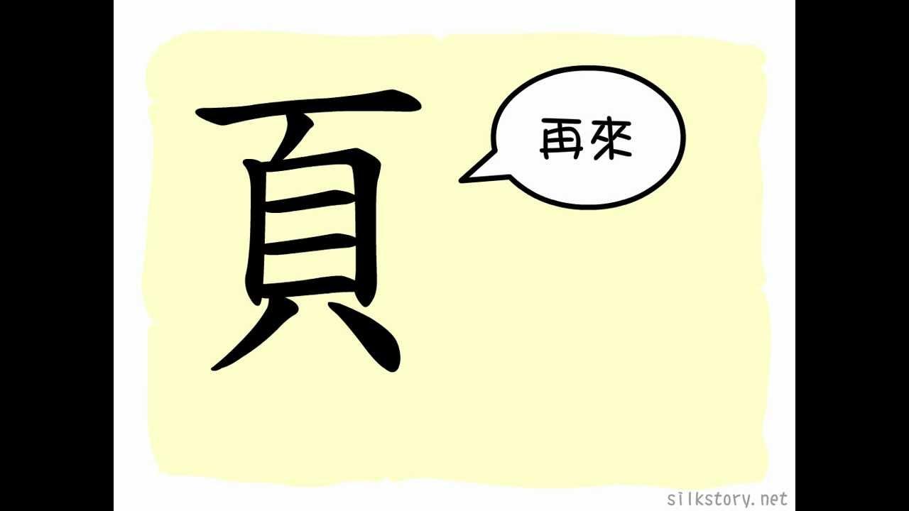 漢字的故事 : 頁