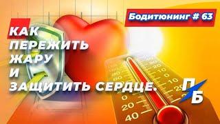 Как пережить жару и защитить сердце