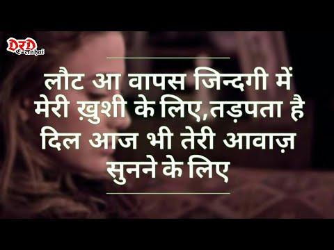 Painful Love Shayari In Hindi