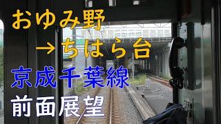 【前面展望】おゆみ野→ちはら台/京成千葉線