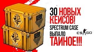 SPECTRUM CASE! - 30 НОВЫХ КЕЙСОВ! - ВЫПАЛО ТАЙНОЕ! - ОТКРЫТИЕ КЕЙСОВ CS:GO!