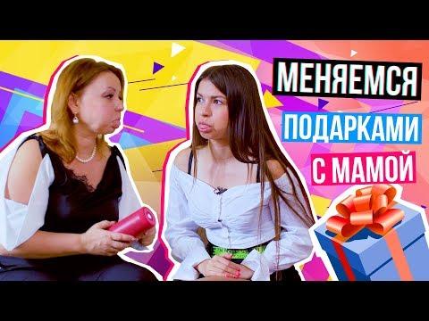 МЕНЯЕМСЯ ПОДАРКАМИ с Моей Мамой (Впервые!)