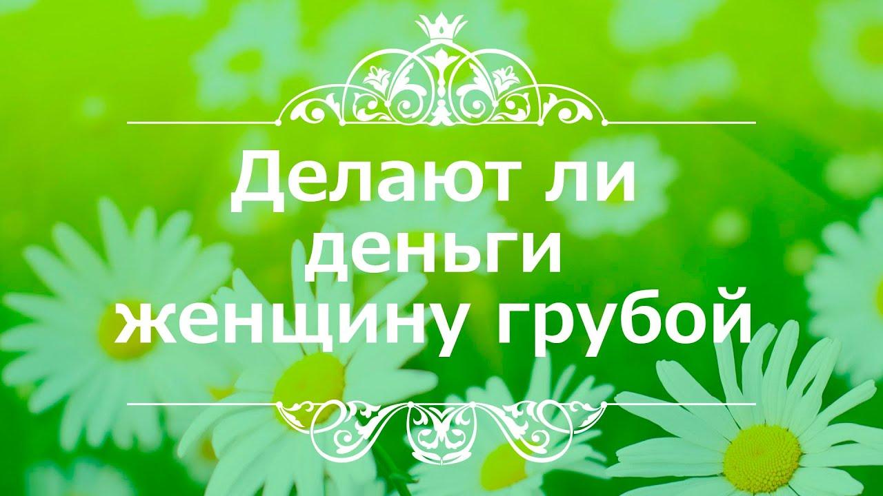 Екатерина Андреева - Делают ли деньги женщину грубой?