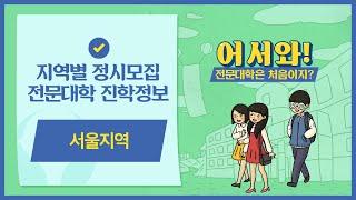 2021 정시모집 전문대학 진학정보 -서울지역- (9개…
