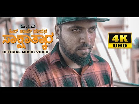S.I.D | HIP HOP'EY JEEVANA SAKSHATKARA | 4K | Official Music Video | Kannada rap