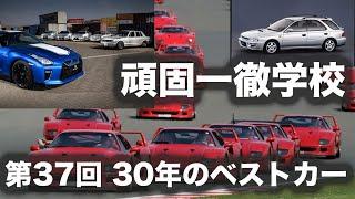 頑固一徹学校 第37回『30年のベストカー選び』【SYE LIVE】