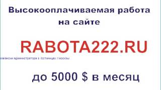 вакансии администратора в гостиницах г москвы(, 2013-12-03T11:35:56.000Z)
