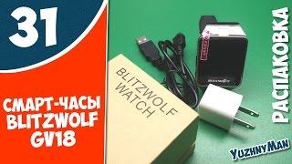 Смарт-годинник Blitzwolf GV18 Pro [Розпакування]. Посилка з Китаю №31