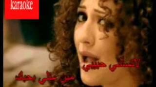 Arabic Karaoke: la tes2alni Myriam fares