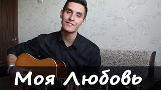 МАКС БАРСКИХ - МОЯ ЛЮБОВЬ (Кавер под гитару)