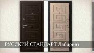 видео Входные металлические двери Русский Стандарт