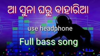 Odia dj song || aa suna gharu baharia heavy bass dj song