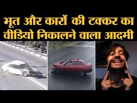 Ghost Car Crash वाले वीडियो के पीछे इस आदमी का दिमाग है l Ghost Car Accident