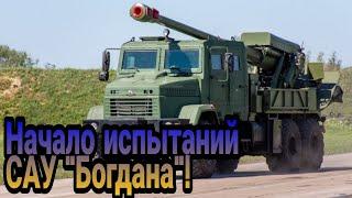 Минобороны Украины планирует приступить к испытаниям колёсной САУ «Богдана»!