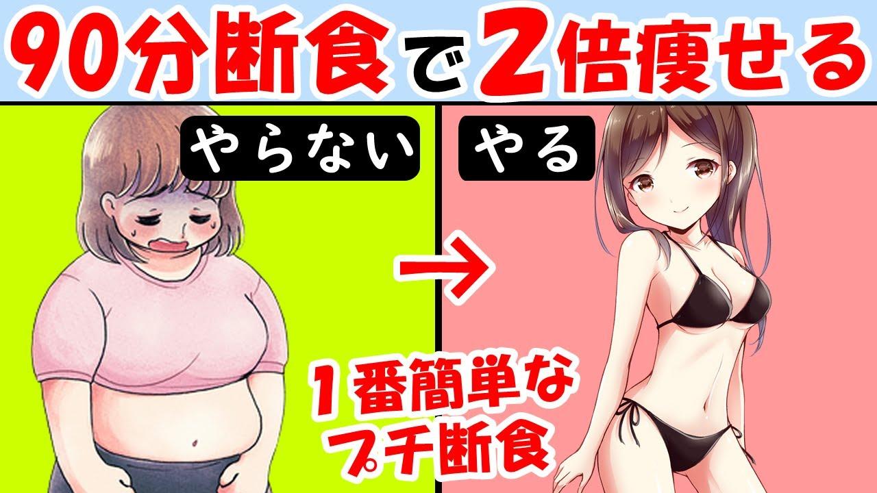 90分断食で2倍体脂肪率を減らす方法!オートファジーで体内のゴミ排除!16時間断食のやり方と効果【ダイエット|絶食|ファスティングとは】