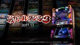 【公式】パチスロ「戦国コレクション3」プロモーションムービー
