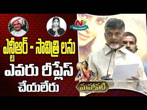 Chandrababu Naidu Speech @ Mahanati Team Felicitation | Keerthy Suresh | NTV Entertainment