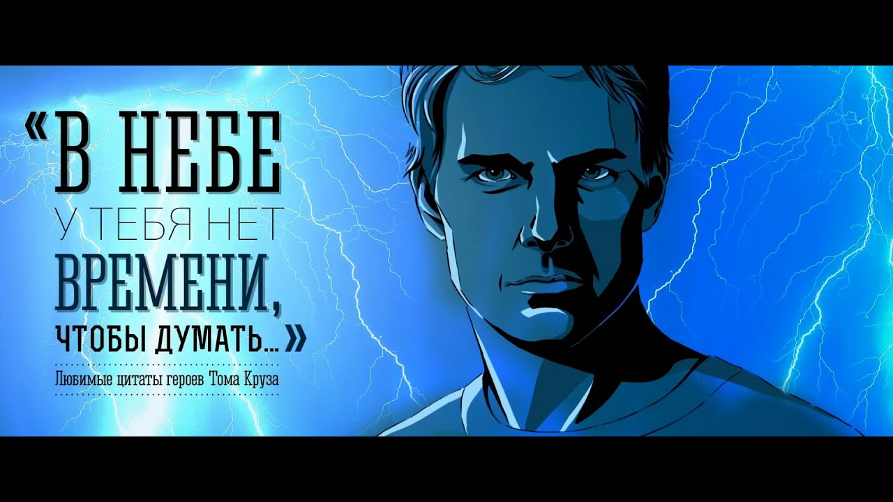 Tom Cruise Quotes: Цитаты Тома Круза / Tom Cruise Quotes