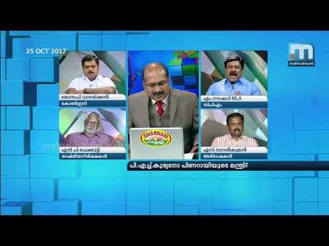 Is PH Kurien A Minister For Pinarayi Vijayan?| Super Prime Time (26-10-2017)| Part 2