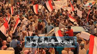 الأحزاب اليمنية.. بين التيه والتبعية | التاسعة