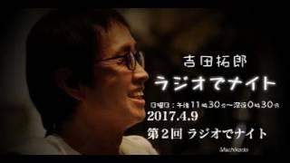 2017年4月9日 第2回吉田拓郎ラジオでナイト(楽曲はUPできません。 番組...