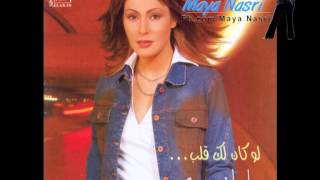 Maya Nasri - Law Kan Lak Alb   مايا نصرى - لو كان لك قلب