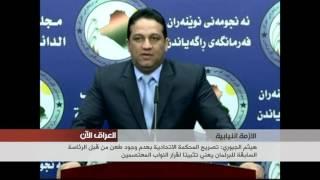 هيثم الجبوري: رئاسة مجلس النواب لم تقدم طعنا بقرار إقالتها بسبب تمسكها بحقوقها التقاعدية