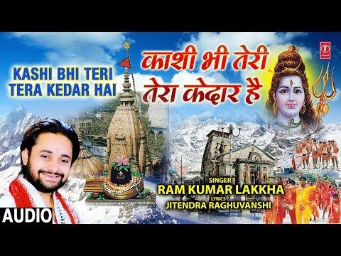 काशी भी तेरी तेरा केदार है Kashi Bhi Teri Tera Kedar Hai I RAM KUMAR LAKKHA I Latest Kanwar Song