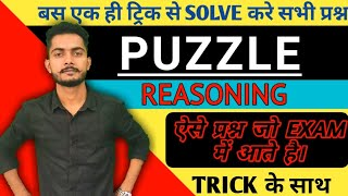 💥 Puzzle Reasoning Trick in hindi | Puzzle test short trick | by Vivek Chaudhary ◆CompetitionGuru◆