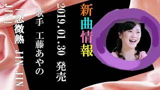 恋微熱 JIN JIN JIN 2019 1 30 新曲 発売 工藤あやの 作詩:渡辺なつみ 作曲:向井浩二